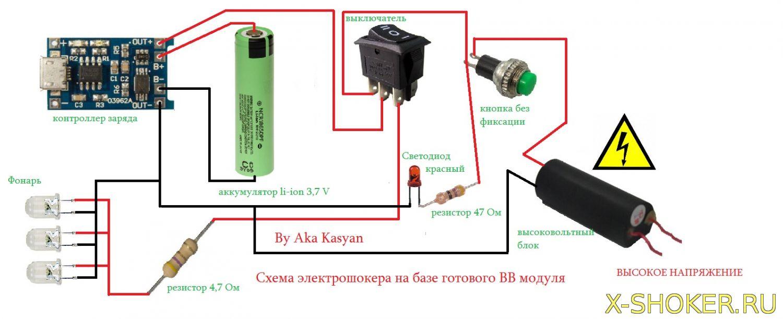 Как сделать электрошокер своими руками из батарейки